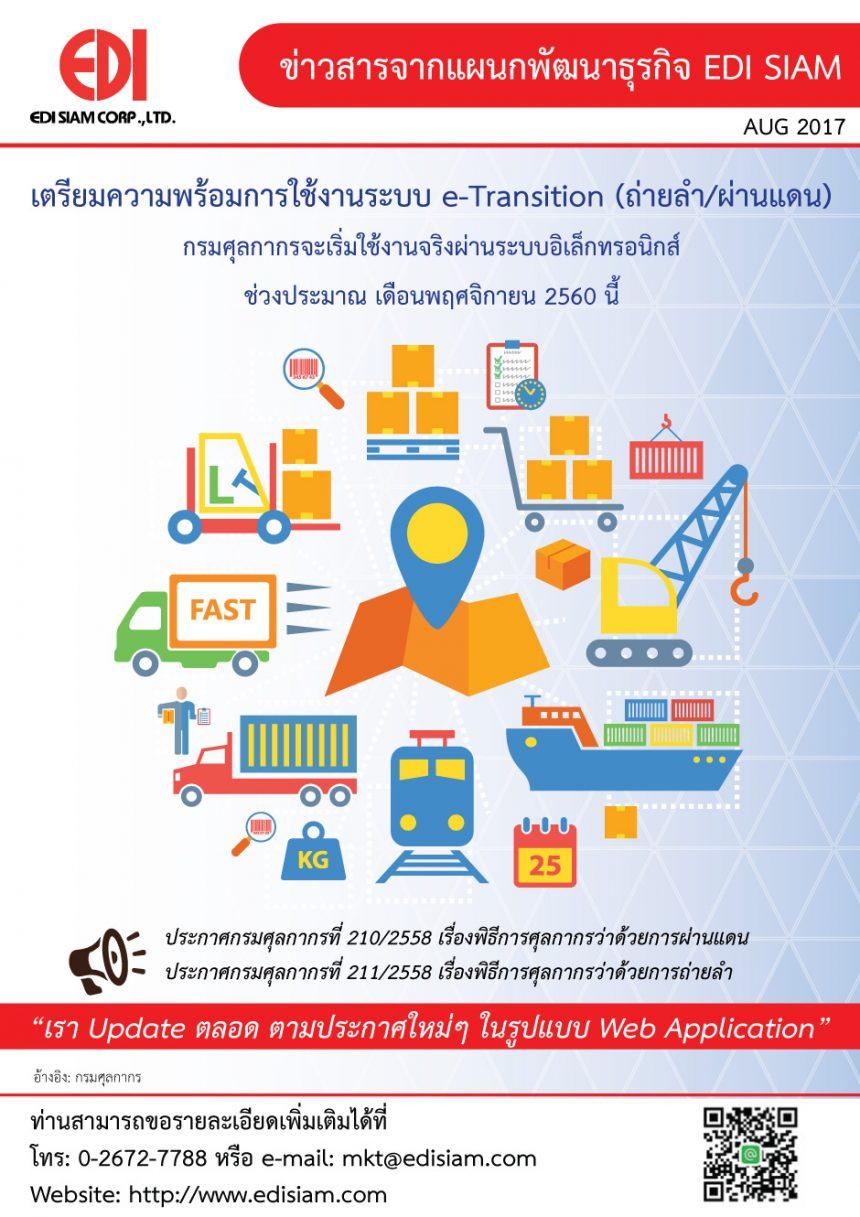 ข่าวสารจากแผนกพัฒนาธุรกิจ EDI SIAM ประจำเดือน สิงหาคม 2560