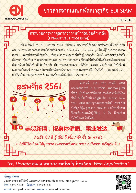 ข่าวสารจากแผนกพัฒนาธุรกิจ EDI SIAM ประจำเดือน กุมภาพันธ์ 2561