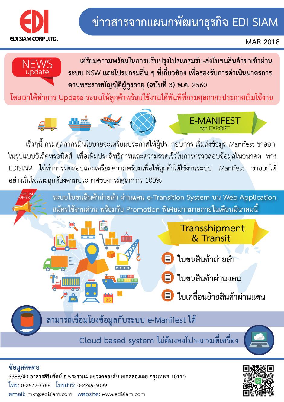 ข่าวสารจากแผนกพัฒนาธุรกิจ EDI SIAM ประจำเดือน มีนาคม 2561