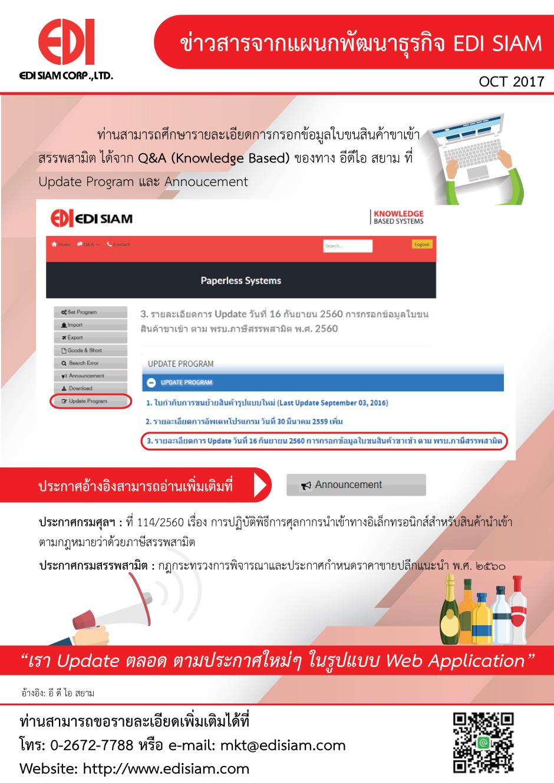 ข่าวสารจากแผนกพัฒนาธุรกิจ EDI SIAM ประจำเดือน ตุลาคม 2560