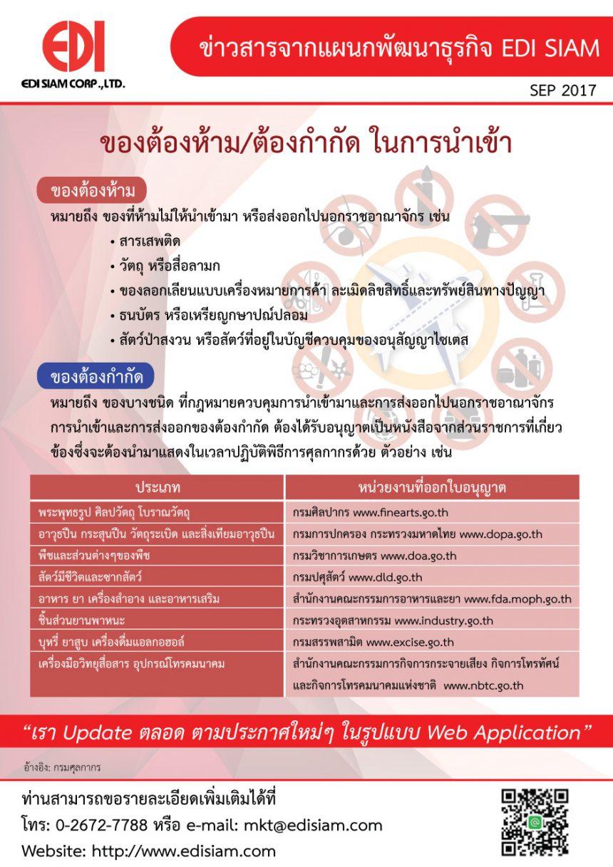 ข่าวสารจากแผนกพัฒนาธุรกิจ EDI SIAM ประจำเดือน กันยายน 2560