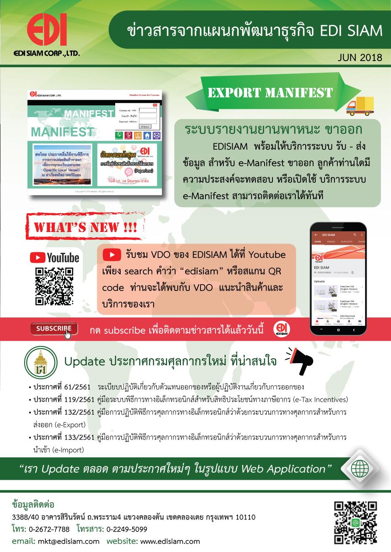 ข่าวสารจากแผนกพัฒนาธุรกิจ EDI SIAM ประจำเดือน มิถุนายน 2561