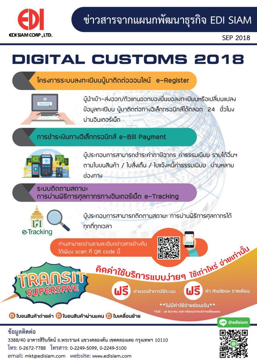 ข่าวสารจากแผนกพัฒนาธุรกิจ EDI SIAM ประจำเดือน กันยายน 2561
