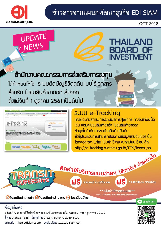ข่าวสารจากแผนกพัฒนาธุรกิจ EDI SIAM ประจำเดือน ตุลาคม 2561